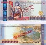 Армянский драм номиналом 100000