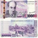 Армянский драм номиналом 10000