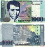 Армянский драм номиналом 1000